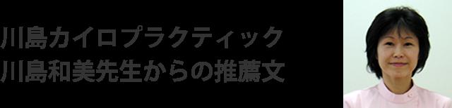 川島カイロプラクティック 川島和美先生からの推薦文