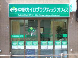 中野カイロプラクティックオフィス