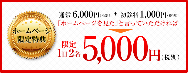 【HP限定特典】初回通常価格7,000円が5,000円(税別)